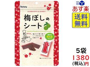 アイファクトリー 梅ぼしのシート (個包装) 40g ×5袋 賞味期限2020/11/28