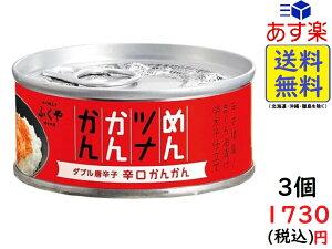 博多中洲味の明太子ふくや めんツナかんかん 辛口 90g ×3缶セット