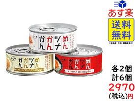 博多中洲味の明太子ふくや めんツナかんかん 食べ比べ3種各2缶 計6缶セット