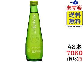 リードオフジャパン アップルタイザー 275ml瓶 × 24本入 × 2ケース 賞味期限2021/02/19