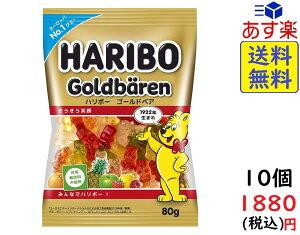 三菱食品 ハリボー ゴールドベア 80g ×10袋 賞味期限2021/05