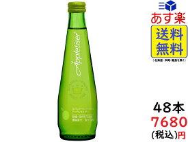 リードオフジャパン アップルタイザー 275ml瓶 × 24本入 × 2ケース 賞味期限2021/03/9