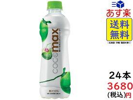 リードオフジャパン ココマックス 280ml×24本 賞味期限2021/05/21