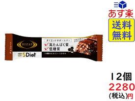 RIZAP ライザップ 5Diet サポートバー チョコレート味 12本 賞味期限2021/10