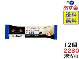 RIZAP ライザップ 5Diet サポートバー ホワイトチョコレート味 12本 賞味期限2021/09