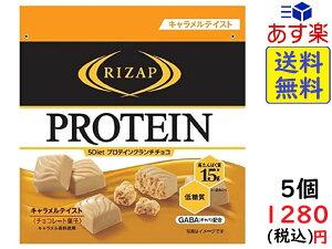 RIZAP ライザップ 5Diet クランチチョコ キャラメルテイスト 43g×5袋 賞味期限2022/06