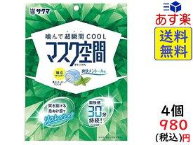 サクマ製菓 マスク空間 64g×4袋 賞味期限2022/07