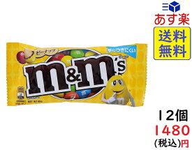 マースジャパン M&M'S ピーナッツシングル 40g×12袋 賞味期限2021/04/12