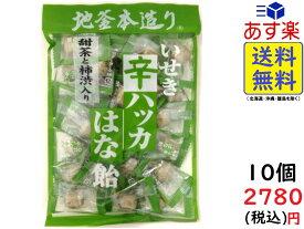 井関食品 甜茶と柿渋入り 辛ハッカはな飴 120g ×10袋 賞味期限 2022/01/26