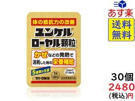 サトウ製薬 ユンケル ローヤル顆粒 1包(1回分)×30個 賞味期限2022/09