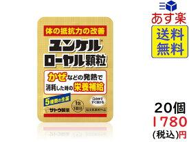 サトウ製薬 ユンケル ローヤル顆粒 1包(1回分)×20個 賞味期限2022/09