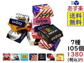 チロル チロルチョコ 105粒セット 賞味期限2021/11