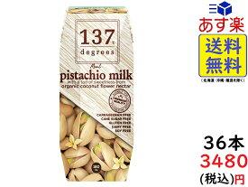 HARUNA(ハルナ) 137ディグリーズ ピスタチオミルク (プリズマ容器) 180ml紙パック×36本入 賞味期限2021/03/17