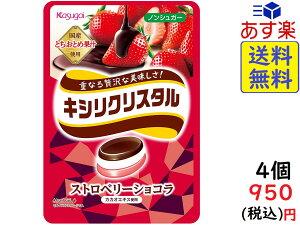 春日井製菓 キシリクリスタル ストロベリーショコラ 67g×4個賞味期限2022/10
