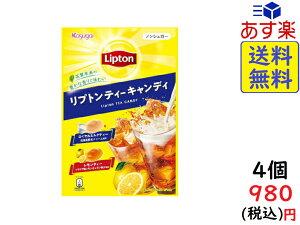 春日井製菓 リプトン リプトンティーキャンディ 61g ×4個 賞味期限2023/01
