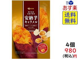 セイカ食品 安納芋キャラメル 107g ×4個賞味期限2021/10/08