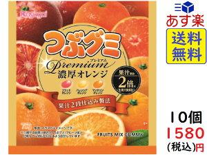 春日井製菓 つぶグミ premium 濃厚オレンジ 75g ×10袋 賞味期限2022/01