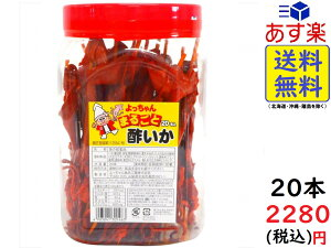 よっちゃん まるごと酢いか 20本 賞味期限21/08/04