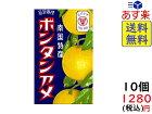 セイカ食品 ボンタンアメ 10粒 ×10箱 賞味期限2022/05/14