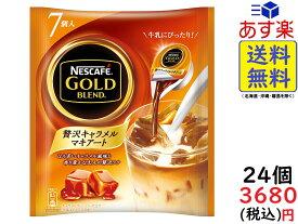 ネスカフェ ゴールドブレンド ポーション 贅沢キャラメルマキアート 7個×24袋 賞味期限2020/06以降