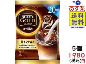 ネスカフェ ゴールドブレンド コク深め ポーション 甘さひかえめ 20個×5袋 賞味期限2020/01