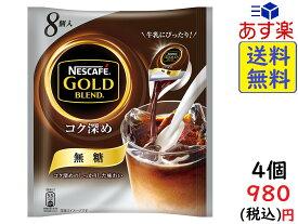 ネスカフェ ゴールドブレンド コク深め ポーション 無糖 8個×4袋 賞味期限2021/12以降