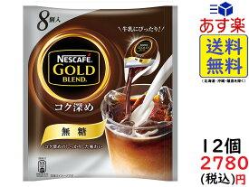 ネスカフェ ゴールドブレンド コク深め ポーション 無糖 8個×12袋 賞味期限2021/12以降
