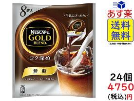 ネスカフェ ゴールドブレンド コク深め ポーション 無糖 8個×24袋 賞味期限2021/12以降