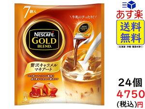ネスカフェ ゴールドブレンド ポーション 贅沢キャラメルマキアート 7個×24袋 賞味期限2020/12以降