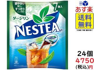 ネスレ ネスティー ポーション ダージリン 7個×24袋 賞味期限2021/06
