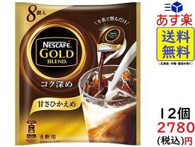 ネスカフェ ゴールドブレンド コク深め ポーション 甘さひかえめ 8個×12袋 賞味期限2021/12以降