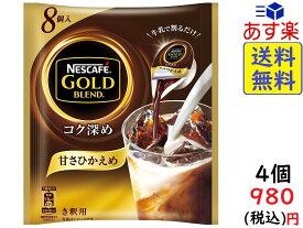 ネスカフェ ゴールドブレンド コク深め ポーション 甘さひかえめ 8個×4袋 賞味期限2021/12以降