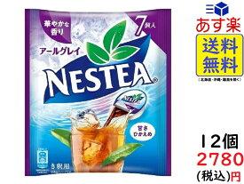 ネスレ ネスティー ポーション アールグレイ 7個×12袋 賞味期限2021/06以降