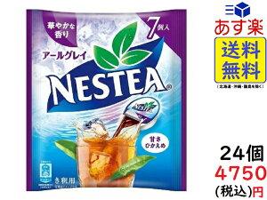 ネスレ ネスティー ポーション アールグレイ 7個×24袋 賞味期限2021/07