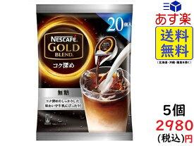 ネスカフェ ゴールドブレンド コク深め ポーション 無糖 20個 ×5袋 賞味期限2021/12以降