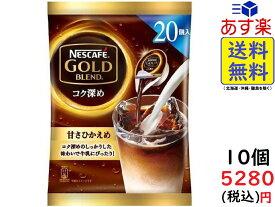 ネスカフェ ゴールドブレンド コク深め ポーション 甘さひかえめ 20個 ×10袋 賞味期限2021/12以降