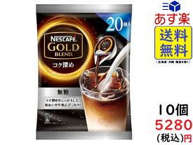 ネスカフェ ゴールドブレンド コク深め ポーション 無糖 20個 ×10袋 賞味期限2021/12以降