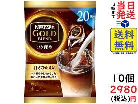 ネスカフェ ゴールドブレンド コク深め ポーション 甘さひかえめ 20個 ×10袋 賞味期限2022/04以降