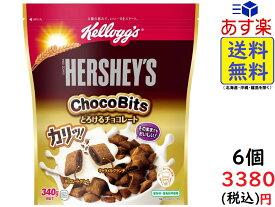 ケロッグ ハーシーとろけるチョコレート 340g×6袋 賞味期限2021/03