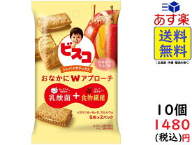 江崎グリコ ビスコ シンバイオティクス はちみつりんご味 10枚×10個 賞味期限2020/09