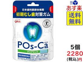 トクホ 江崎グリコ ポスカ クリアミント エコパウチ 初期虫歯対策ガム 75g×5個 賞味期限2023/04