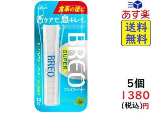 江崎グリコ ブレオ スーパー タブレット (BREOSUPER) クリアミント 14粒×5個 オーラルケア 口臭ケア 賞味期限2021/08