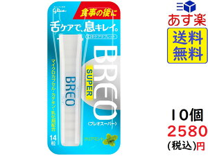 江崎グリコ 14粒 BREO SUPER(ブレオスーパー) クリアミント 10個入 賞味期限2021/06