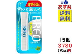 江崎グリコ 14粒 BREO SUPER(ブレオスーパー) クリアミント 15個入 賞味期限2021/08