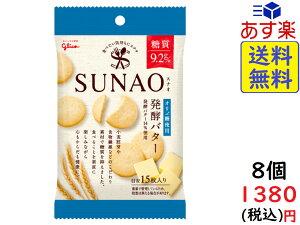 江崎グリコ SUNAO スナオ 発酵バター 31g ×8個 賞味期限2022/06