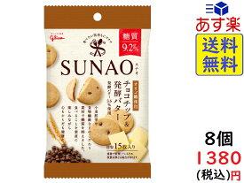 江崎グリコ SUNAO スナオ チョコチップ&発酵バター 31g ×8個 賞味期限2022/07