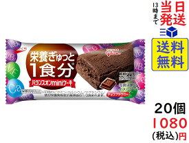 江崎グリコ バランスオン miniケーキ チョコブラウニー 20個 栄養補助食品 ケーキバー 賞味期限2022/06
