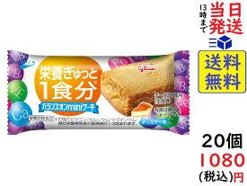江崎グリコ バランスオン miniケーキ チーズケーキ 20個 栄養補助食品 ケーキバー 賞味期限2022/06