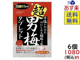 ノーベル 超 男梅 タブレット 30g×6個 賞味期限2021/10