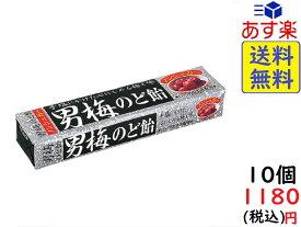 ノーベル 男梅 のど飴 スティック 10粒×10個 賞味期限2021/09